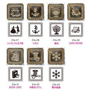 画像2: ★STEP3★カフェパピエオリジナル封蝋 20mm 切手枠
