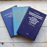 ★STEP2★ロシアの古書セット BLUE A