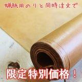 ★STEP1★ロウ引き紙 ワックスペーパー ロール 30M