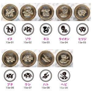 画像2: ★STEP3★カフェパピエオリジナル封蝋 15mm 水玉動物