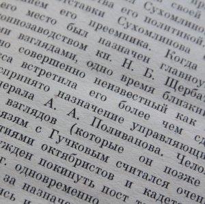画像2: ★STEP2★ロシアの古書セット WHITE/BEIGE B