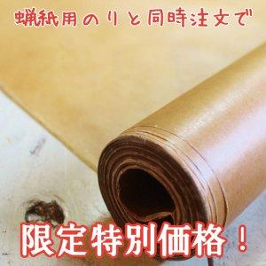 画像1: ★STEP1★ロウ引き紙 ワックスペーパー ロール 30M
